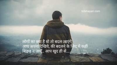 2 line whatsapp sad shayari for boys