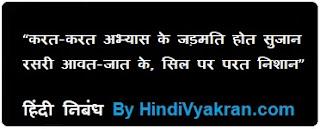 "Hindi Essay on ""Karat Karat Abhyas ke Jadmati Hot Sujan"", ""करत-करत अभ्यास के जड़मति होत सुजान हिंदी निबंध"", for Class 6, 7, 8, 9, and 10 and Board Examinations."