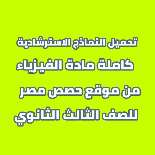 تحميل النماذج الاسترشادية كاملة فى مادة الفيزياء من موقع حصص مصر للصف الثالث الثانوى 2021
