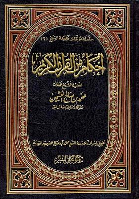 تحميل كتاب  أحكام من القرآن الكريم مجانا odf