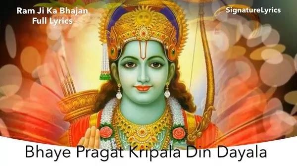 Bhaye Pragat Kripala Lyrics - Ram Ji Ka Bhajan
