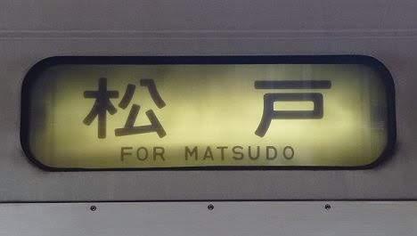 常磐線 松戸行き5 203系