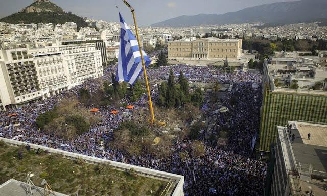 Συλλαλητήριο για τη Μακεδονία και τη Δημοκρατία