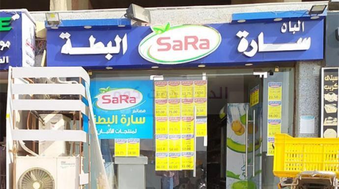 أسعار منيو وفروع ورقم مطعم سارة البطة sara