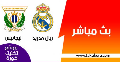 مشاهدة مباراة ريال مدريد وليغانيس بث مباشر بتاريخ 09-01-2019 كأس ملك إسبانيا