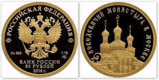Памятная монета: Историко-архитектурный ансамбль Новодевичьего монастыря в Москве, 50 рублей