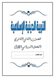 مراجعة ليلة الامتحان فى التربية الدينية الاسلامية للصف الثانى الثانوى الترم الاول 2021