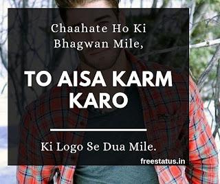 Chaahate-Ho-Ki-Bhagwan-Mile - Attitude-Shayari