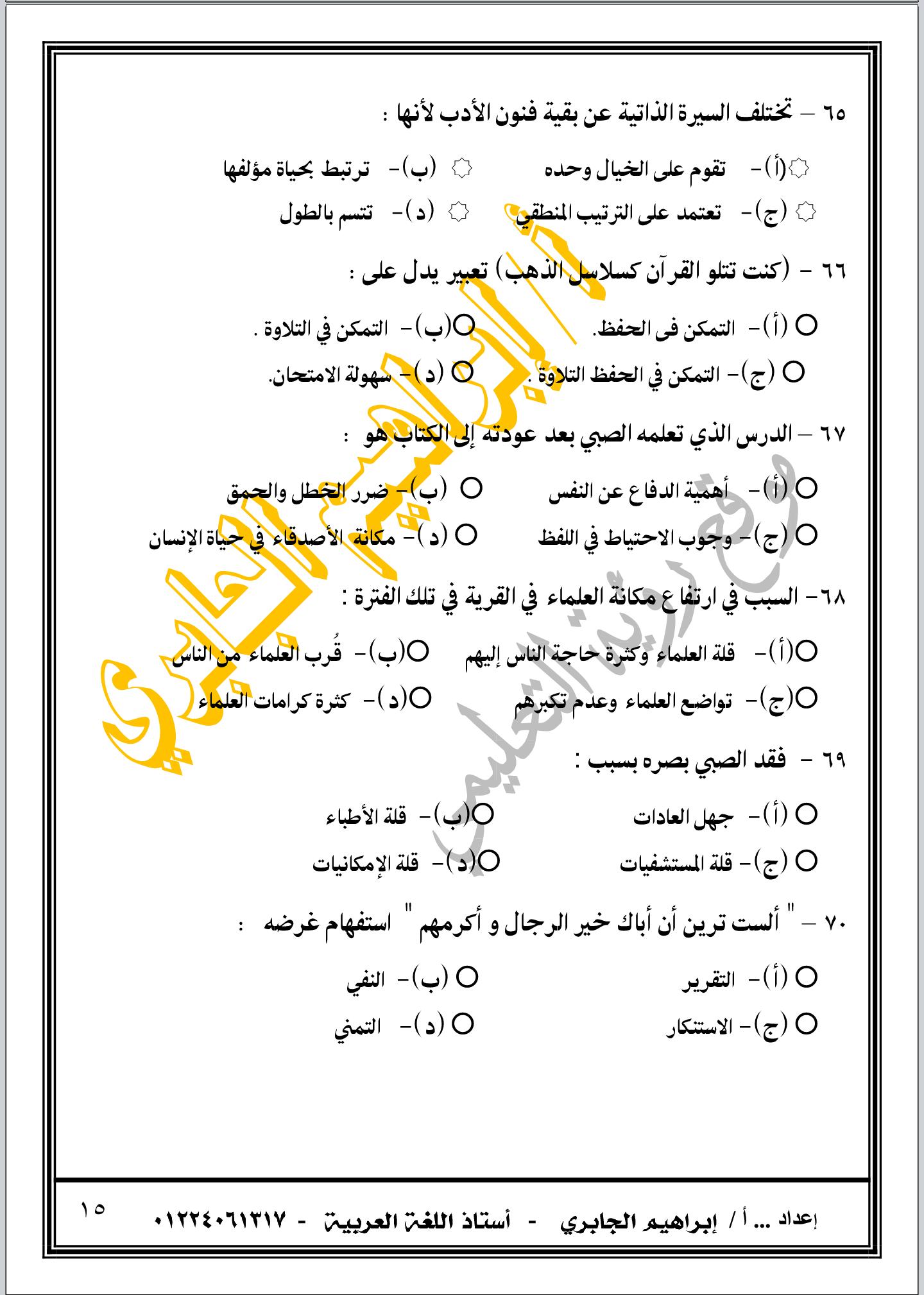 امتحان لغة عربية شامل للثانوية العامة نظام جديد 2021.. 70 سؤالا بالإجابات النموذجية Screenshot_%25D9%25A2%25D9%25A0%25D9%25A2%25D9%25A1-%25D9%25A0%25D9%25A4-%25D9%25A1%25D9%25A5-%25D9%25A0%25D9%25A1-%25D9%25A4%25D9%25A2-%25D9%25A0%25D9%25A1-1