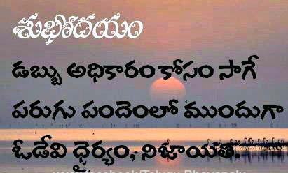Telugu Good Morning Messages