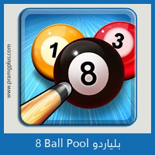 تحميل لعبة بلياردو8 ball pool 2020