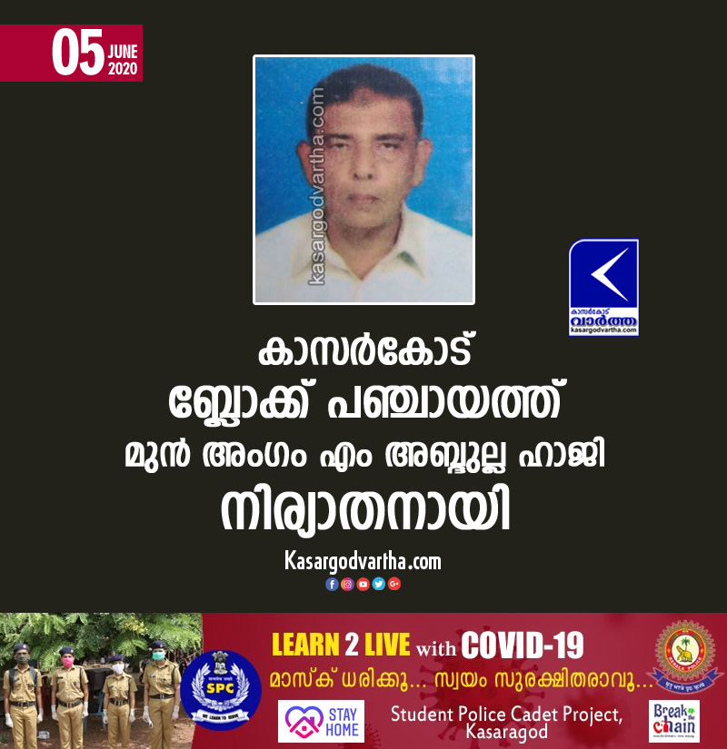 Kerala, News, Obituary, M abdulla haji passes away