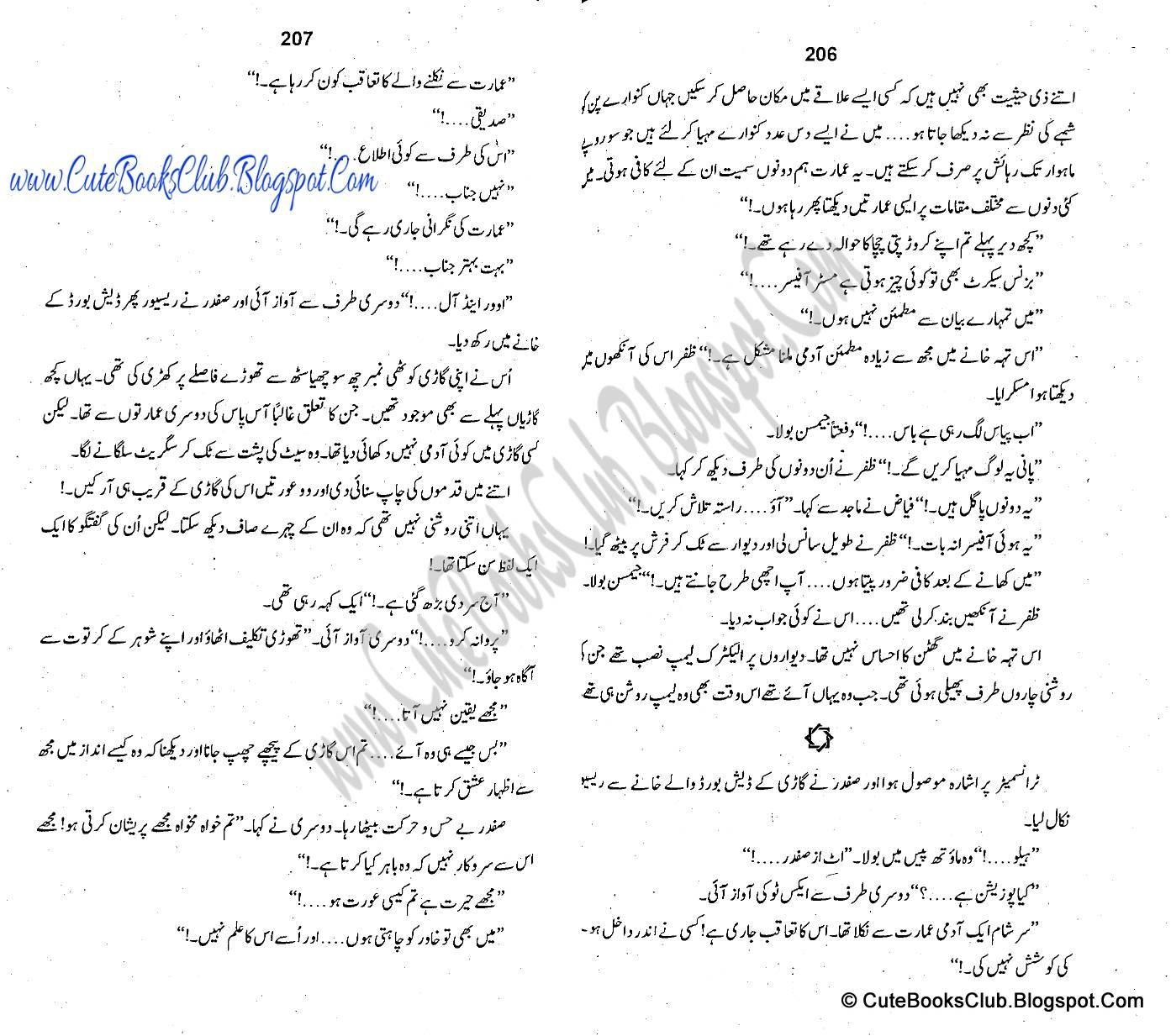 ibne safi novels pdf download