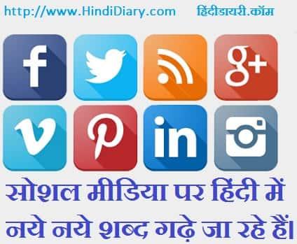 New Words in Hindi on Social Media सोशल मीडिया पर हिॆदी के नये शब्द बन रहे हैं