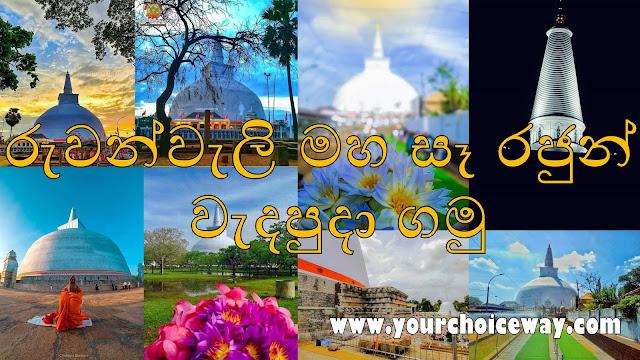 රුවන්වැලි මහ සෑ රජුන් වැදපුදා ගමු ☸️🙏😇 (Ruwanwali Maha Saya) - Your Choice Way