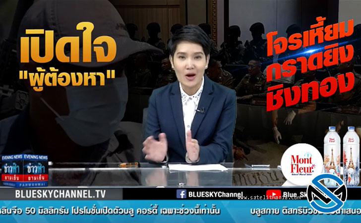 Frekuensi Bluesky Channel TV di Thaicom 5 dan 6