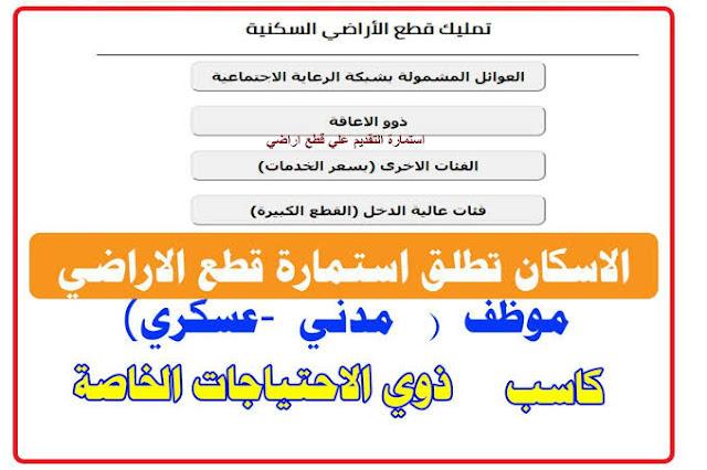 الإستمارة الإلكترونية للتقديم على قطع الأراضي السكنية في العراق2019