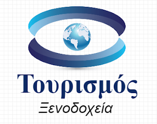 http://www.ergasioulis.eu/search/label/%CE%A4%CE%BF%CF%85%CF%81%CE%B9%CF%83%CE%BC%CE%BF%CF%82