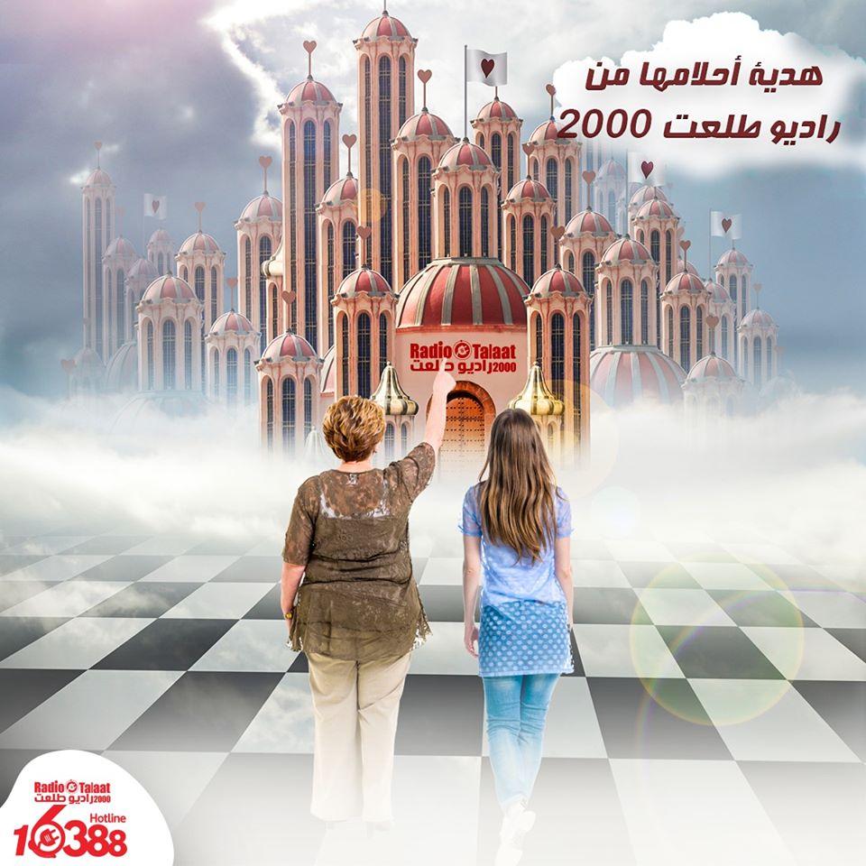 عروض راديو طلعت 2000 من 18 مارس حتى 31 مارس 2020 عروض عيد الام