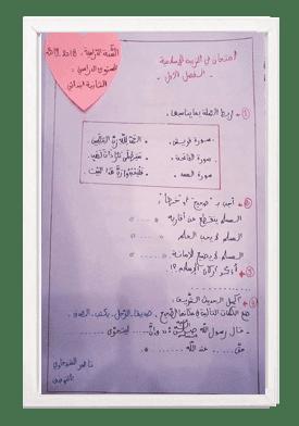 امتحان الفصل الأول في التربية الاسلامية للسنة الثانية ابتدائي