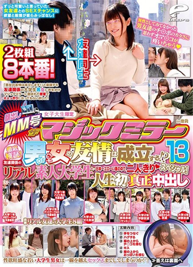 [DVDMS-557] 顔出しMM号 女子大生限定 ザ・マジックミラー 2枚組8本番...