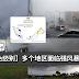【黄色级别警报】全马多个地区将面临强风暴雨来袭!外出者一定要小心!