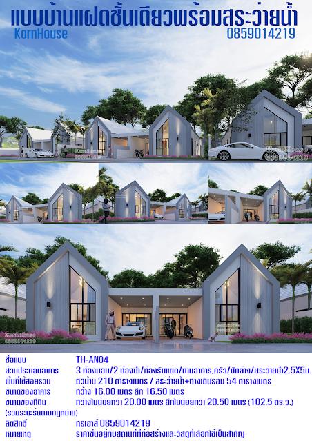 รับออกแบบบ้านแฝดสวยๆ