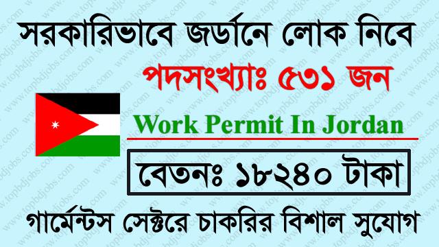 Jordan Work Permit VISA