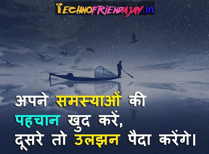 ज़िन्दगी बदलने वाले मोटिवेशनल सुविचार |  motivational quotes in hindi | motivation status in hindi