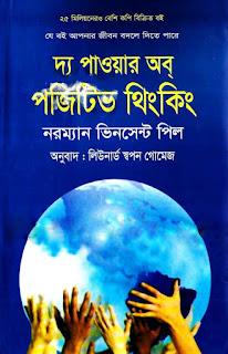 The Power of Positive Thinking Bangla pdf