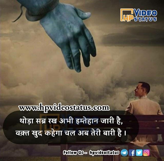 थोड़ा सब्र रख अभी | Friendship Good Morning | Messages