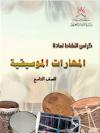 تنزيل كتاب المهارات الموسيقية للصف التاسع اساسي مناهج سلطنة عمان برابط مباشر