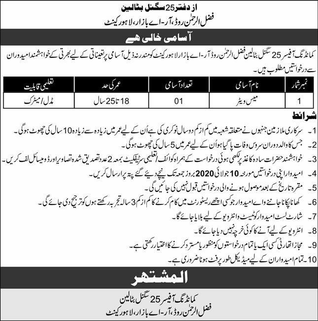 25 Signal Battalion Lahore Cantt Jobs