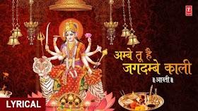 अम्बे तू है जगदम्बे Ambe Tu Hai Jagdambe Kali Lyrics - Anuradha Paudwal