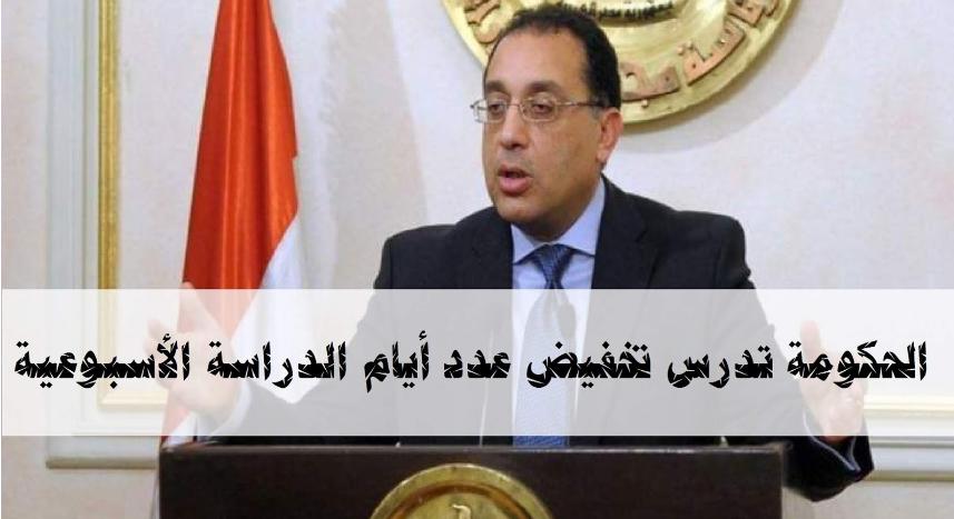 رسميا - الحكومة المصرية وتخفيض عدد أيام الدراسة والعمل الأسبوعية إلى 4 أيام دون المساس باجور العاملين