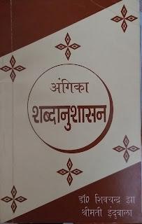 अंगिका शब्दानुशासन | Angika Kitab | अंगिका किताब  | डॉ. शिवचंद्र झा, श्रीमती इन्दुबाला | Angika Shabdanushasan | Angika Grammar Book | Dr. Shivchandra Jha, Smt. Indubala