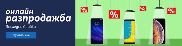 Разпродажба на Смартфони
