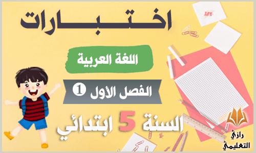 اختبارات الفصل الأول في اللغة العربية للسنة الخامسة ابتدائي