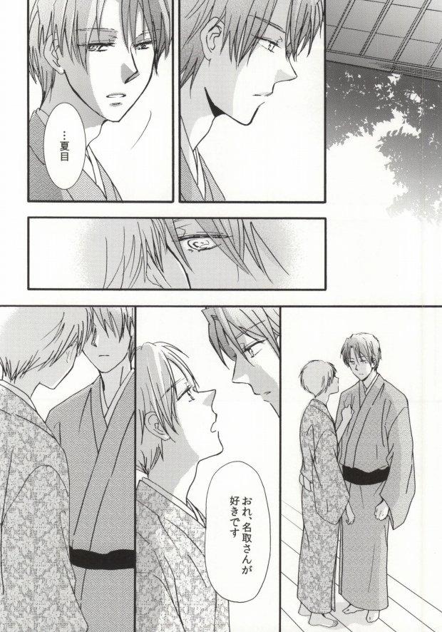 Trang 20 - Ito Yuuyu - Natsume Yuujinchou Doujinshi (- Shisui) - Truyện tranh Gay - Server HostedOnGoogleServerStaging