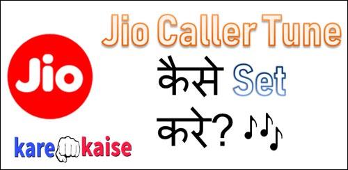 jio-ka-caller-tune-set-number-kya-hai