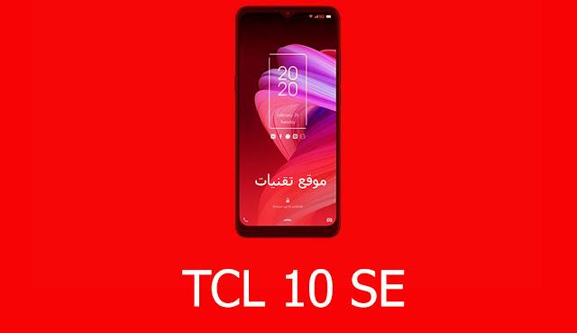 سعر ومواصفات هاتف TCL 10 SE مع اهم المميزات