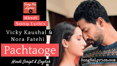 pachtaoge-lyrics-arijit-singh