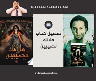 تحميل كتاب ملائك نصيبين pdf - روايات عربية - edoroos - تنزيل روايات PDF العالمية