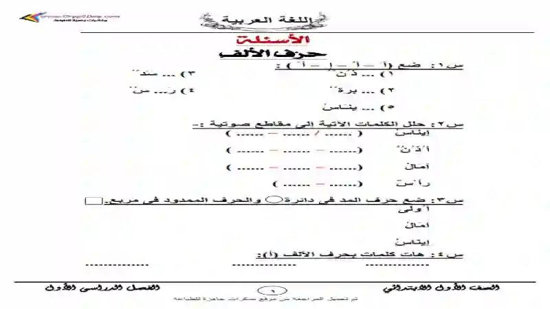 مذكرة المراجعة النهائية فى اللغة العربية للصف الاول الابتدائى الترم الاول 2021