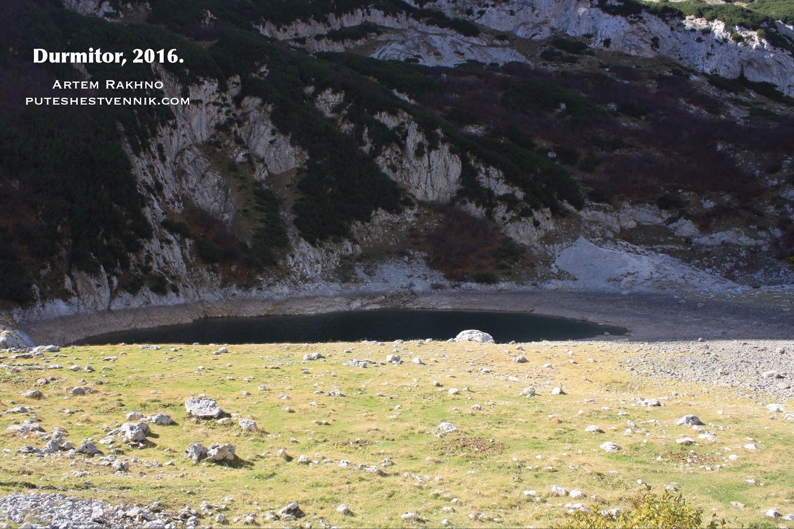 Озеро Малое Скрчка