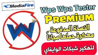 تطبيق Wps Wpa Tester Premium Patched لتهكير شبكات الواى فاى