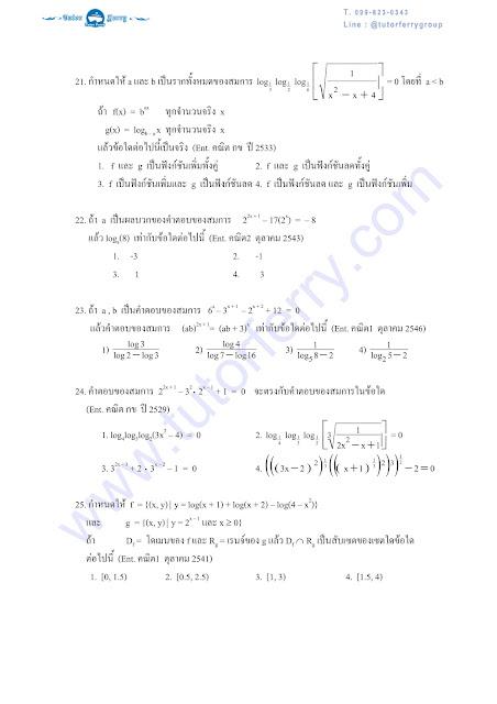 สรุปคณิตศาสตร์เรื่องเอ็กโปและล็อกและตัวอย่างข้อสอบพร้อมเฉลย
