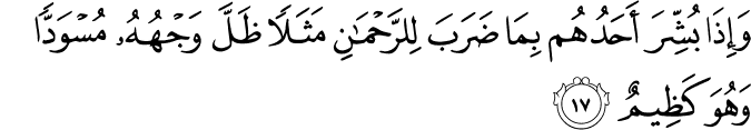 Surat Az-Zukhruf Ayat 17