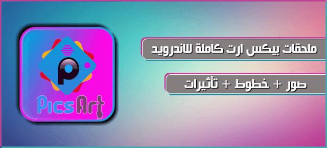 تحميل ملحقات picsart مهكر خطوط عربية تاثيرات صور مجانا 2018