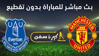 مشاهدة مباراة إيفرتون ومانشستر يونايتد بث مباشر بتاريخ 23-12-2020 كأس الرابطة الإنجليزية